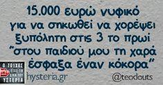 15.000 ευρώ νυφικό - Funny Greek Quotes, Funny Qoutes, Funny Memes, Jokes, Let's Have Fun, Funny Cartoons, True Words, Just For Laughs, Laugh Out Loud