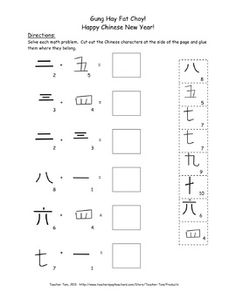 CHINESE NEW YEAR LANTERN CRAFT AND MATH ACTIVITIES FREE | Unit ...