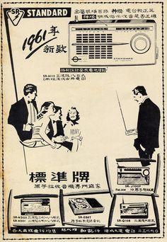 【香港懷舊平面廣告大巡禮】能喚起共鳴,共同回憶的,通通收納,就是要掀動你我心弦 - 香港懷舊文化 - Uwants.com Old Advertisements, Retro Advertising, Retro Ads, Vintage Ads, Vintage Designs, Chinese Newspaper, Old Newspaper, Hong Kong Art, Old Shanghai