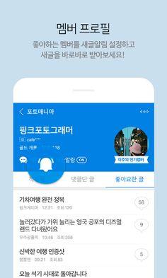 네이버 카페  - Naver Cafe- 스크린샷