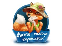 Lady Fox by Eugenia Mandrugina