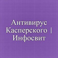 Антивирус Касперского | Инфосвит