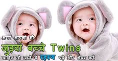 Many couples around the world that are trying to get pregnant, and are hoping for twins. Although the chances of getting pregnant with twins naturally are Getting Pregnant With Twins, Ways To Get Pregnant, Happy Baby, Happy Kids, Fun Baby, Twin Girls, Little Girls, Baby Wallpaper, Asian Babies