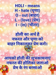 Holi Shayari Bhojpuri : shayari, bhojpuri, Festival, Ideas, Festival,, Holi,, Happy