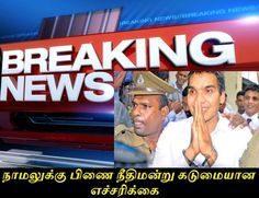 Tamil News website in the world News Online, Places To Visit, Baseball Cards, Reading, Reading Books