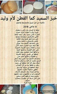 خبز السمبد Arabic Dessert, Arabic Sweets, Arabic Food, Asian Recipes, New Recipes, Bread Recipes, Cooking Recipes, Arabic Recipes, Recipies