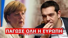 ΕΛΛΗΝΙΚΗ ΔΡΑΣΗ: Τώρα κατά ΜΕΤΩΠΟ επίθεση Τσίπρα σε Μέρκελ: «Αν δεν...