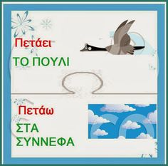Greek Language, Grammar, Vocabulary, Literacy, Alphabet, School, Blog, Crafts, Teaching Ideas
