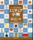 Doll House japonesa - Carla Anahi - Picasa Web Albums
