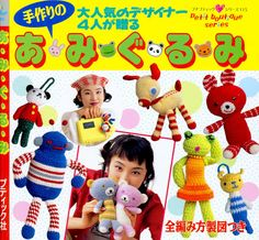 Amigurumi - Petit Boutique 115 -Free Japanese Magazine On-Line