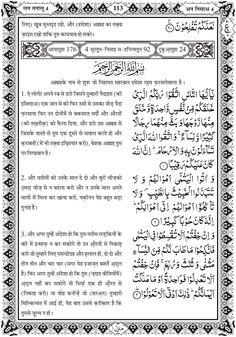 Quran In Hindi, Hazrat Ali