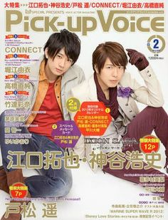 Me and Hiroshi Kamiya-san'm the image of a dark blue and Electrabel like Ixion Saga DT [2013 Pick-Up Voice February issue (2012/12/26 from Takuya Eguchi's Tweets) ※ Takuya Eguchi-san, Kamiya Hiroshi's