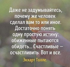 The Words, Cool Words, Jokes Quotes, Wise Quotes, Inspirational Quotes, Intelligent Words, Funny Happy Birthday Images, Russian Quotes, Biblical Verses