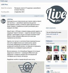 «ВКонтакте» запускает собственное СМИ #vkontakte #massmedia #smm #liveplus Подробнее: http://vk.com/onlinelabinc?w=wall-57771362_134%2Fall