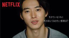 Kento Yamazaki, Netflix