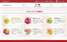 #bouquet879□■ お花+α 特別な気持ちも伝わる~メッセージブーケ~ □■    みなさん、コンセプトムービーをご覧いただけましたか?    bouquet では贈るお花を『メッセージブーケ』と名付けています。  その種類は42種類!さまざまな花のビジュアルイメージやカラーのブーケにはとびっきりのメッセージが込められています!    その『メッセージブーケ』の秘密については、  また後日このFBページで。    お祝いの言葉はもちろん、ちょっとサプライズな『メッセージブーケ』を贈るのはいかがでしょうか?  http://youtu.be/-R1vDR5SSgs
