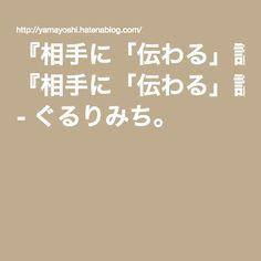 『相手に「伝わる」話し方』とは?池上彰さんが語る「伝え方」 - ぐるりみち。