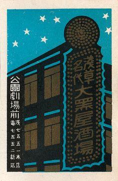 japanese matchbox label (by Jane McDevitt) Graphic Poster, Japanese Art, Japanese, Matchbox Art, Postcard, Japanese Graphic Design, Vintage Graphics, Matchbook Art, Vintage Graphic Design