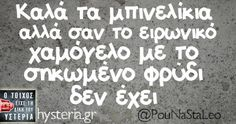 Οι Μεγάλες Αλήθειες της Σαββατοκύριακου Funny Status Quotes, Funny Statuses, Funny Picture Quotes, Me Quotes, Funny Memes, Dark Jokes, Haha So True, Funny Greek, General Quotes