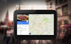 Скачать Гугл Карты - Google maps на Андроид