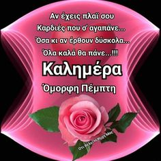 Happy Birthday Daughter, Beautiful Pink Roses, Greek Quotes, Good Morning, Pictures, Fotografia, Good Day, Photos, Bonjour