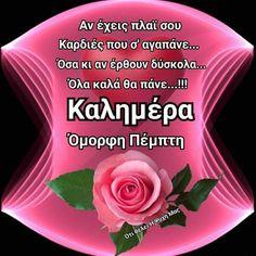 Happy Birthday Daughter, Beautiful Pink Roses, Greek Quotes, Good Morning, Fotografia, Buen Dia, Bonjour, Good Morning Wishes