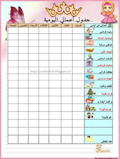 Mail - Maysoon alhaGahmad - Mail Basic in 2019 Cutting Activities For Kids, Life Skills Activities, Ramadan Activities, Preschool Education, Baby Education, Teaching Kids, Kids Planner, Blog Planner, Free Baby Shower Printables