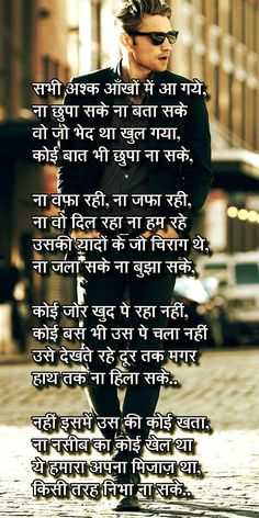 Hindi Quotes On Life, Sad Quotes, Qoutes, Life Quotes, Veg Jokes, Cute Love Quotes, Relationship Quotes, Cool Words, Poems