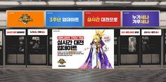 세븐나이츠/ 2017 / 3주년 기념 실시간대전 업데이트 스크린도어 / creative design / design : ahnjieun / client : netmarble / agency : hivelab