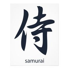 Shop Samurai ~ Vintage Japanese Kanji Character created by scooterbaby. Personalize it with photos & text or purchase as is! Japanese Tattoo Symbols, Japanese Tattoo Designs, Japanese Sleeve Tattoos, Chinese Symbols, Japanese Warrior Tattoo, Small Japanese Tattoo, Kanji Japanese, Japanese Symbol, Japanese Art