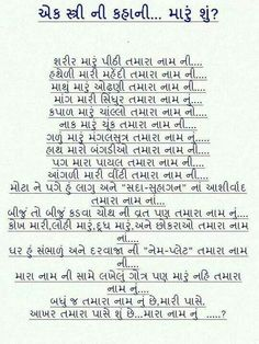 Aabhar kono manu gujarati thought pinterest hindi quotes gujarati jokes gujarati shayri daughter poems hindi quotes poem quotes qoutes slogan husband prayer mixed feelings thecheapjerseys Images