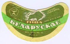 Беларуское пиво