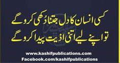 Na Urdu Quotes, Best Quotes, So True, Best Brand, Poetry, Devil, Islamic, Face, Best Quotes Ever