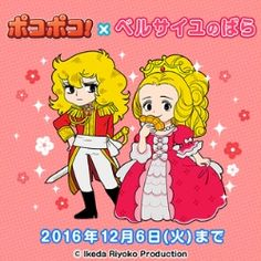 """Image: that masterpiece in LINE Pokopoko """"The Rose of Versailles"""" is a collaboration!  !  It can also be GET limited LINE stamp if ♪ appeared now in the game Oscar and Antoinette becomes cute!"""