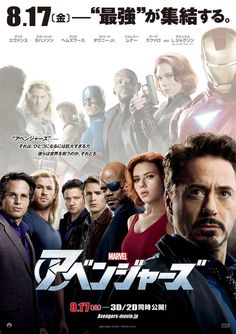 Japanese Avengers Poster - They kind of look more badass in street clothes