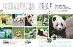 動物園と、公園と。 — Hanako No. 1157 試し読みと目次   Hanako   マガジンワールド