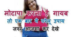 मोटापा करना है गायब तो एक बार ये घरेलू उपाय जरुर आजमा कर देखे Health, Women, Health Care, Salud, Woman