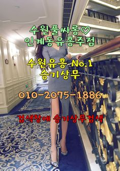 수원풀싸롱 인계동유흥주점 승기상무