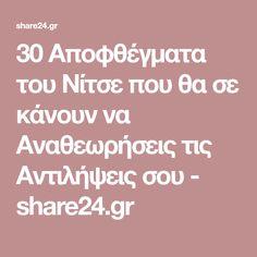 30 Αποφθέγματα του Νίτσε που θα σε κάνουν να Αναθεωρήσεις τις Αντιλήψεις σου - share24.gr