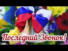 С Последним Звонком!   Красивое Поздравление На Последний Звонок 2020! - YouTube Make It Yourself, Youtube, Youtubers, Youtube Movies