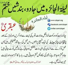 Islamic Phrases, Islamic Messages, Islamic Dua, Islamic Quotes, Duaa Islam, Islam Hadith, Alhamdulillah, Imam Ali Quotes, Hadith Quotes