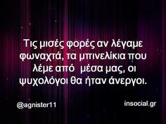 Έλα ντε Greek Quotes, Funny Signs, Funny Quotes, Words, Disney, Humor, Funny Phrases, Funny Qoutes, Rumi Quotes