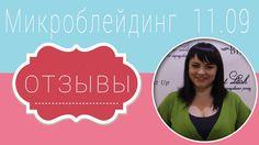 Микроблейдинг обучение 11.09.- Наталья Артемова