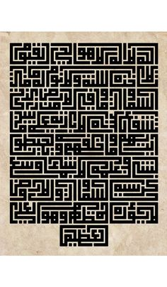 Ayatul Kursi Ready to Hang Arabic Calligraphy Islamic Canvas Ayatul Kursi - Arabic Calligraphy Arabic Calligraphy Art, Arabic Art, Arabesque, Ayatul Kursi, Islamic Wallpaper, Allah Wallpaper, Islamic Art Pattern, Islamic Wall Art, Back Painting