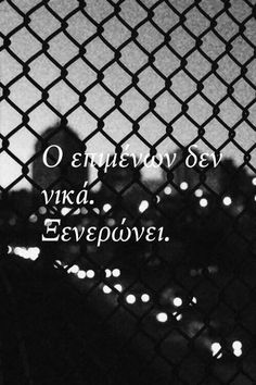 Greek quotes by delores Movie Quotes, Funny Quotes, Life Quotes, Favorite Quotes, Best Quotes, Saving Quotes, Smart Quotes, Special Words, Greek Words