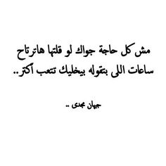 مش كل حاجة