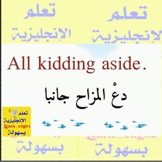 Basic English Sentences, English Phrases, English Vocabulary, English Help, Learn English Words, English Study, Language Study, English Language Learning, Arabic Language