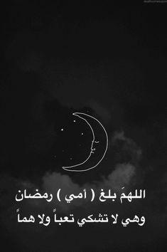 The Dreamy Girl Ramadan Quotes Ramadan Kareem