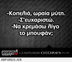 Funny Greek Quotes, Funny Quotes, Funny Memes, Funny Shit, Funny Thoughts, Jokes Quotes, Just Kidding, Just For Laughs, Laugh Out Loud