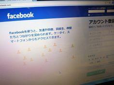 「孤独な人ほど Facebook で個人情報を公開しまくっている」との研究結果20140606